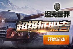 坦克世界圖片