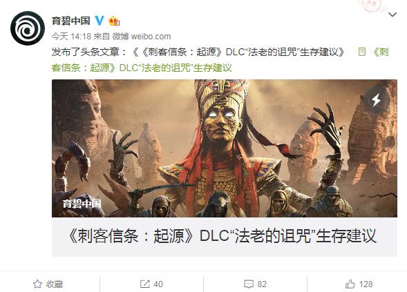 """《刺客信条:起源》DLC""""法老的<a class='simzt' href='https://www.3dmgame.com/games/Damnation/' target='_blank'>诅咒</a>""""生存建议"""