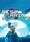 雨中冒險2