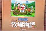 NS《哆啦A夢:牧場物語》最新宣傳片 歡迎試玩