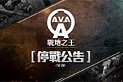 《A.V.A战地之王》台服7月底停运 官方发布公告
