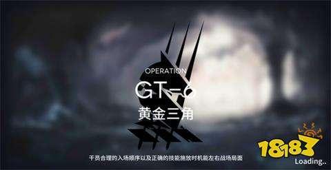 明日方舟-骑兵与猎人GT-6黄金三角阵容推荐