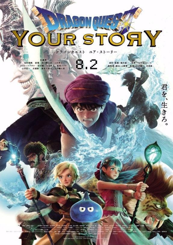 《勇者斗恶龙》3DCG电影日本8月2日上映 全新预告片公布