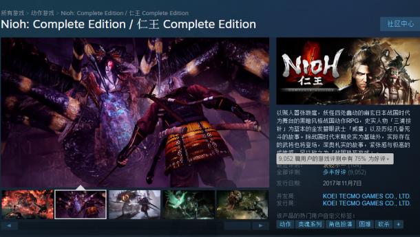 《仁王》完整版Steam低價促銷 原價249元現價99元