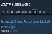 一月四季《怪物猎人世界》连续五周举办星辰祭