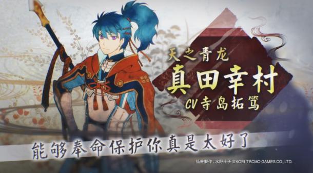 光荣《遥远时空7》首弹PV公布 简中版2020年春推出