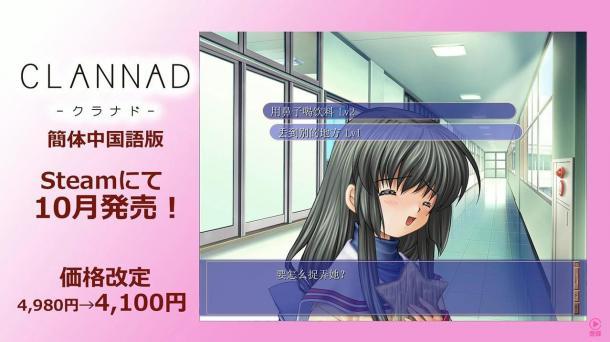 原汁原味 Steam版《CLANNAD》简体中文10月加入