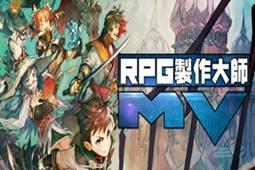 RPG制作大师MV图片