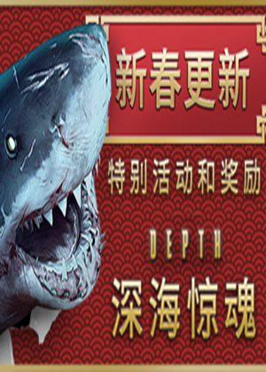 深海深海中文版下载攻略秘籍