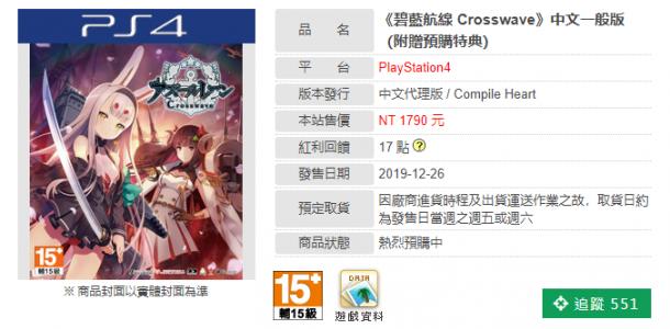 《碧蓝航线Crosswave》中文版或圣诞后发售 重新定义秋季