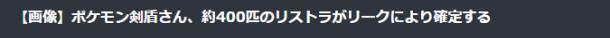 《宝可梦:剑/盾》疑似偷跑画面曝光 总数已有400只