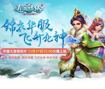 《逍遥情缘》年度大型资料片12月27日正式开启
