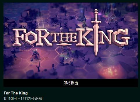 EPIC下周赠送游戏确定 策略RPG游戏《为了吾王》