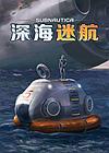 深海迷航中文版