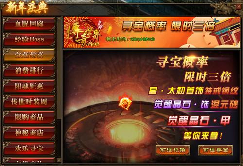 新年庆典,《传奇世界网页版》陈小春大礼回馈玩家