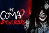 《昏迷2:恶毒姐妹》正式版 将于1月28日在Steam发售