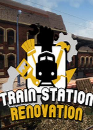火车站改造图片