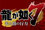 """《如龙7》公布全新DLC """"深入游玩扩展包"""""""
