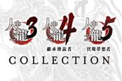 《如龍345珍藏版》PS實體版3月27日推出 售價358港幣