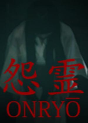 怨灵怨灵中文版下载攻略秘籍