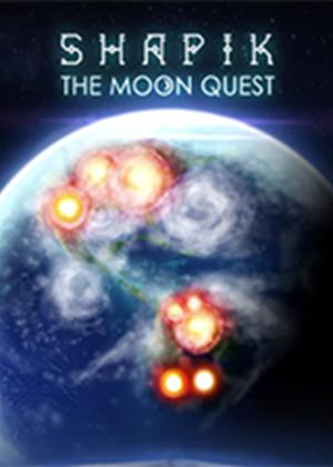 沙皮克:月球探索