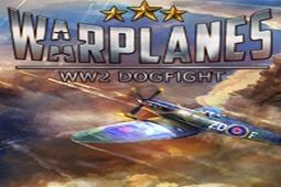 戰機:二戰空戰英雄