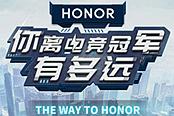 SKY李晓峰推荐荣耀X10为电竞用机 超凡游戏性值得拥有