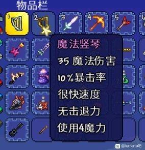 泰拉瑞亚1.4全乐器武器分享