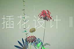 插花设计Ⅱ