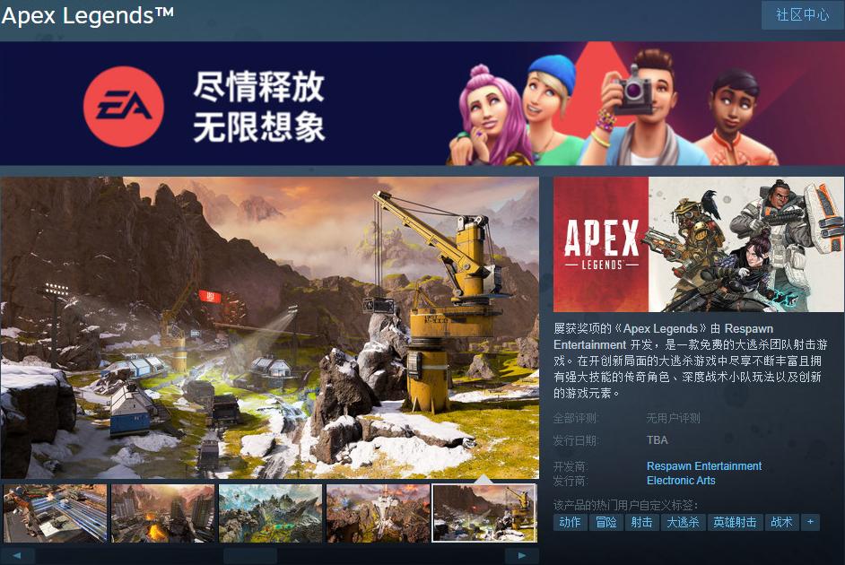 《Apex英雄》現上架Steam平臺支持簡中 暫時鎖國區