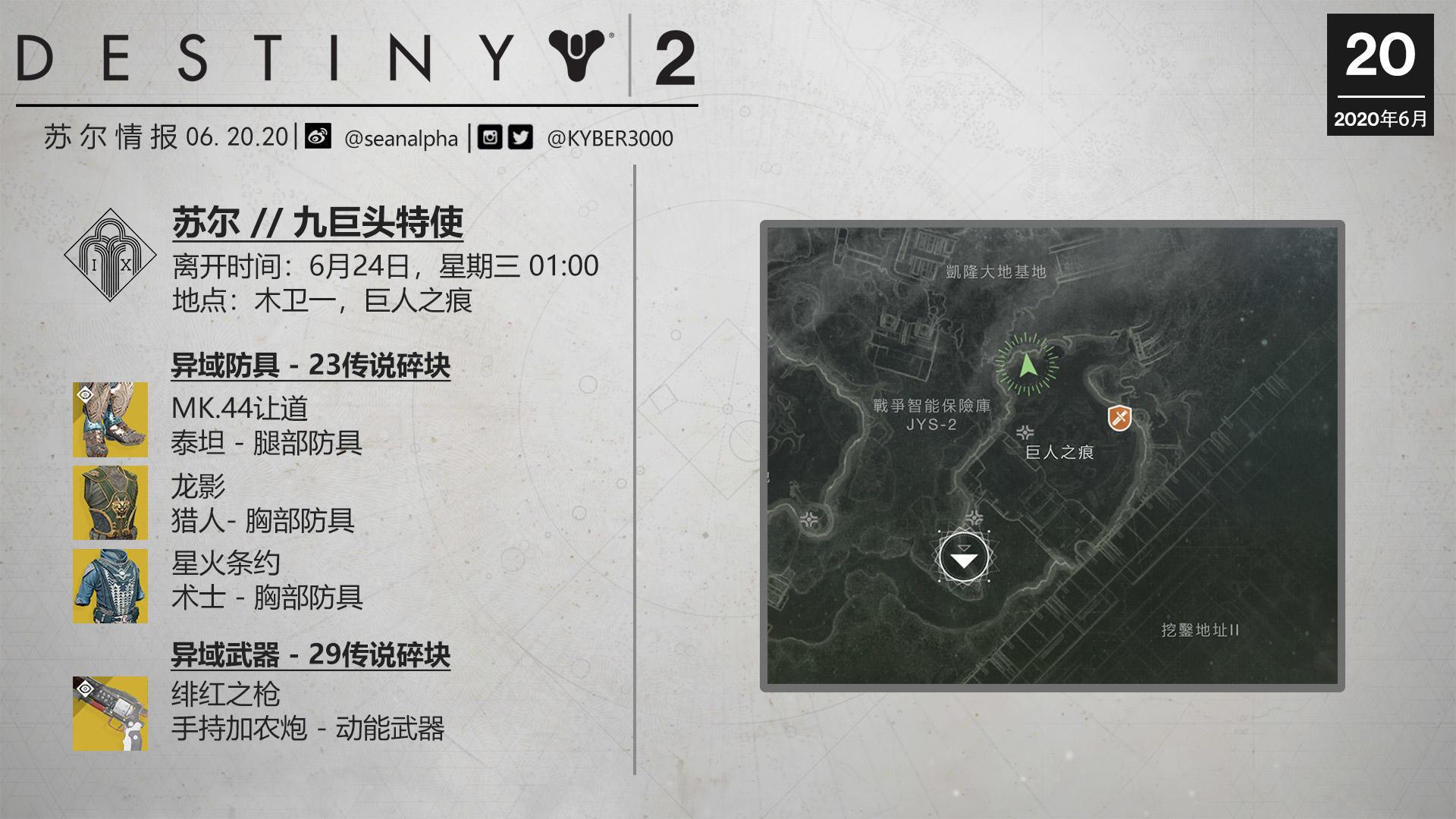 《命運2》6月20日蘇爾情報內容一覽