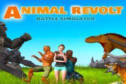 动物起义战斗模拟器