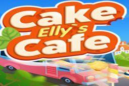 艾莉蛋糕咖啡馆