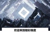 《棱彩维度》免费大逃杀游戏公布 育碧新