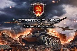 战略思维:共产主义的幽灵