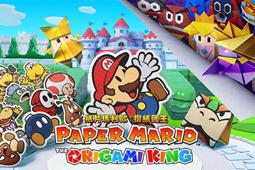 纸片马里奥:折纸国王