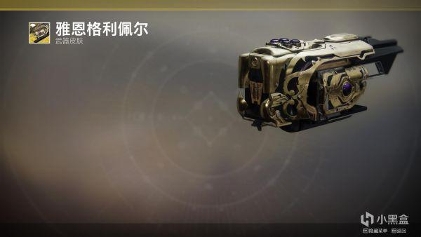 《命运2》7月1日光尘商店内容一览