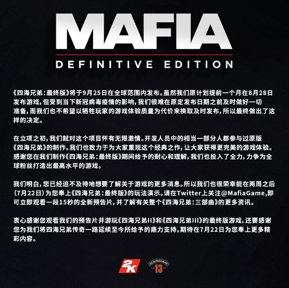 四海兄弟最终版宣布延期发售玩法预告即将公开