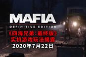 《四海兄弟:最终版》宣布延期发售 玩法预告即将公开