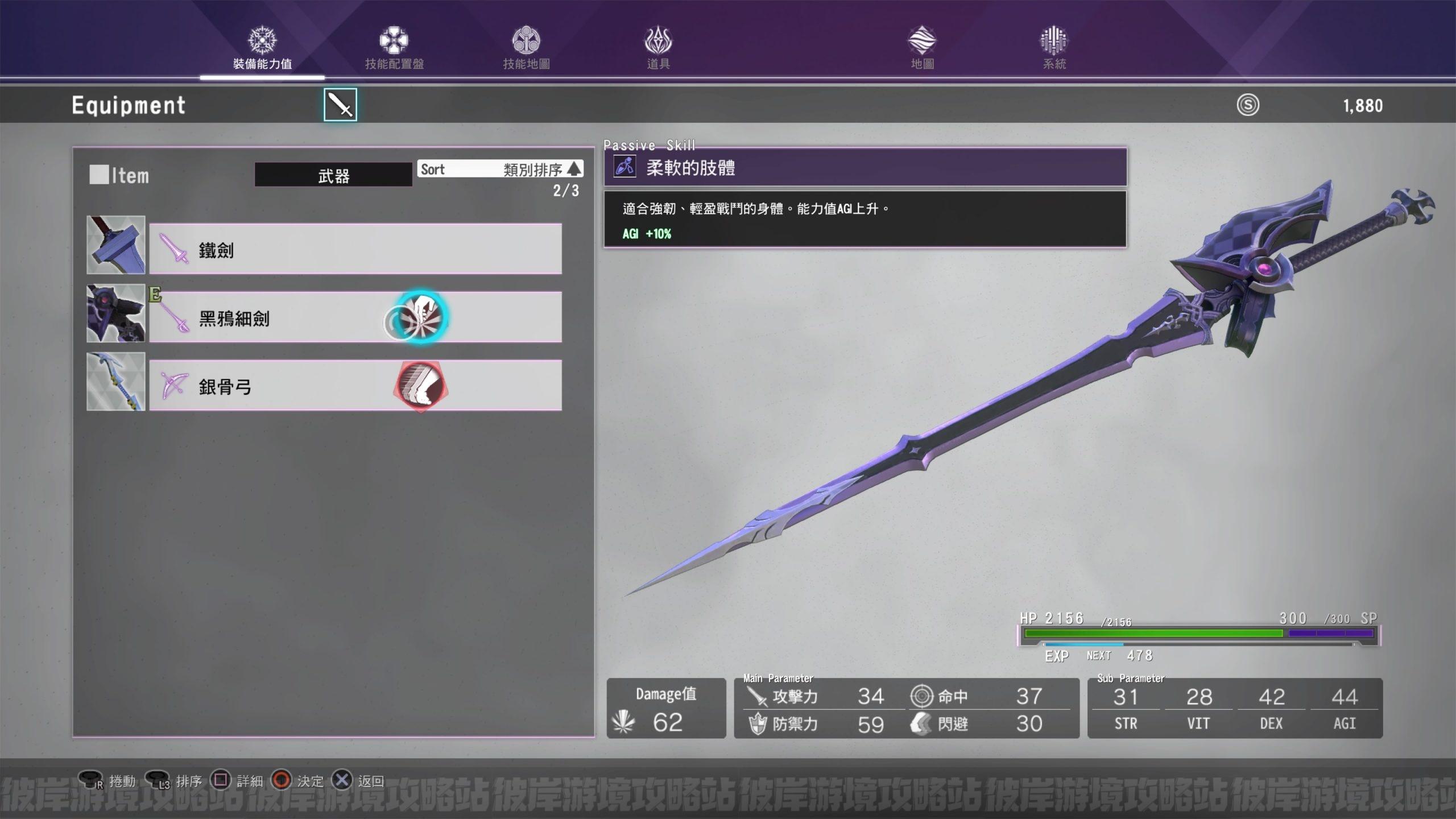 刀剑神域彼岸游境黑鸦细剑获得方法