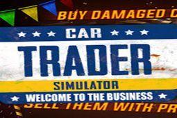 汽车商人模拟器:欢迎来到商业