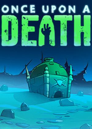 一旦死亡图片