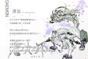 《鬼哭之邦》公开牙之鬼人的中文演示 鬼人介绍最终回