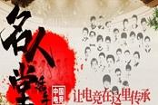 中国电竞名人堂首批入驻选手名单一览
