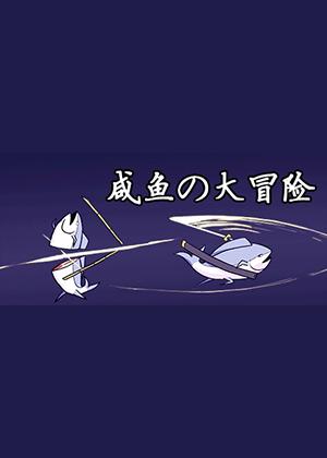咸鱼的大冒险图片