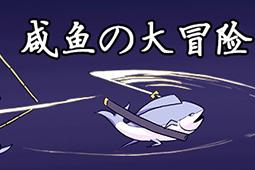 咸鱼的大冒险