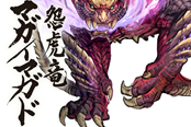 《怪物猎人:崛起》公开怨虎龙概念图 十分凶…