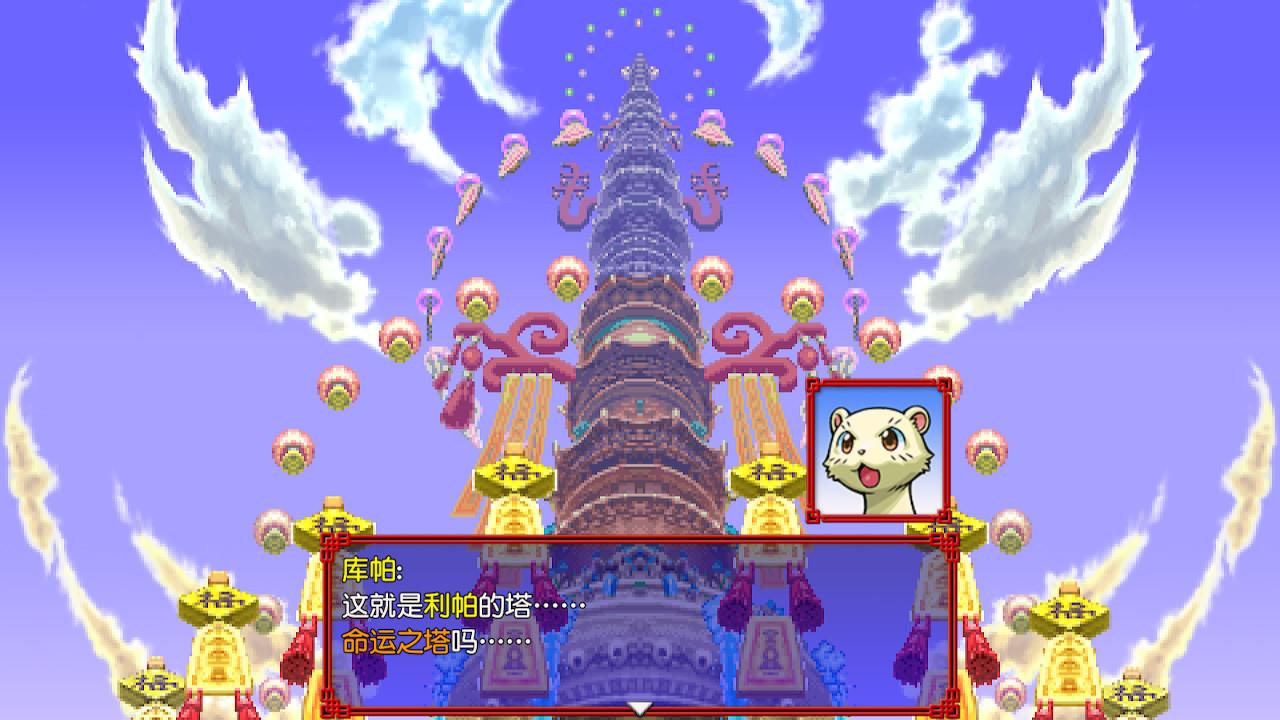 風來的希煉:命運之塔與命運之骰圖片
