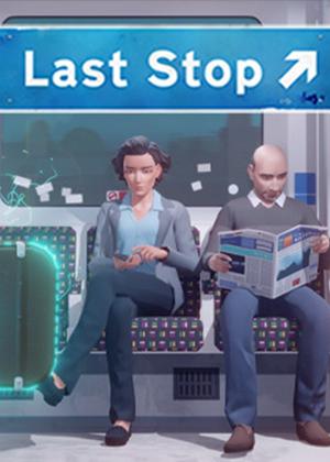 终点站图片