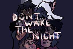 不要唤醒夜晚